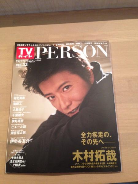 TVガイド